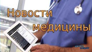 видео Российские специалисты разработали уникальные компоненты рациона