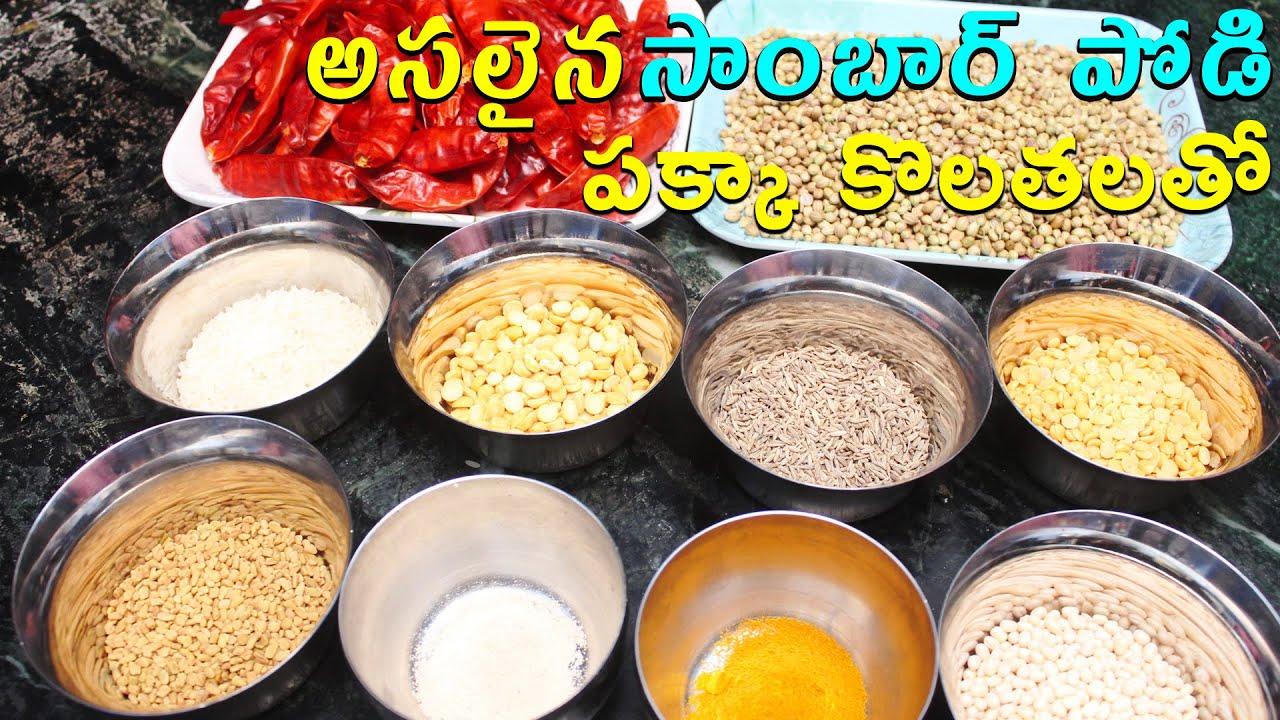 అసలు సిసలైన మద్రాస్ వారి సాంబార్ పౌడర్ పక్కా కొలతలతో ఇంట్లోనే |Homemade Sambar Powder In Telugu|AAHA