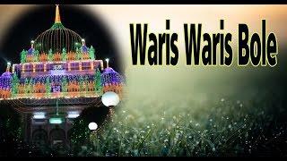 Waris Waris Bole | Apna Bana Lo Waris  | Islamic Song 2016 | Teena Audio
