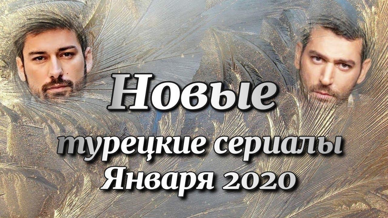 Новые турецкие сериалы ЯНВАРЯ 2020