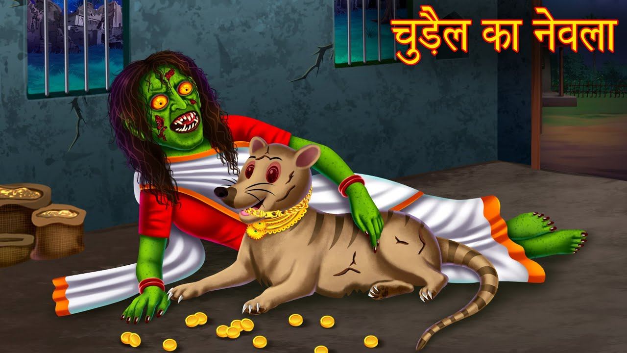 चुड़ैल का नेवला   Witch's Weasel   Hindi Horror Stories   Witch Stories   Kahaniya   Hindi Stories