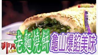 【非凡大探索】早餐新鮮味 - 龜山爆餡的老麵燒餅【1044-6集】