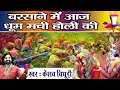 Download Best Holi Bhajan || Barsane Main Aaj Dhoom Machi Holi ki || Keshav Bidhuri # Ambey Bhakti MP3 song and Music Video