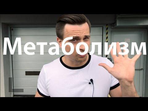 Как узнать свой Метаболизм