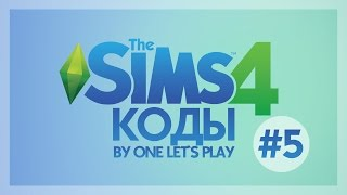the Sims 4 Коды #5