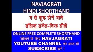 ग से शुरू होने वाले संक्षिप्त संकेत चिन्ह ऋषि प्रणाली  Hindi Shorthand