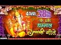 Parvatichya Baala | 38 Non Stop Dhamaal Ganpati Geete | Superhit Ganpati Marathi Songs 2017