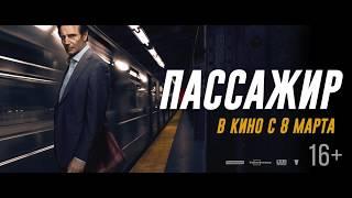 """Пассажир: «Осторожно, игра начинается...» Трейлеры на русском в HD """"The Commuter"""""""