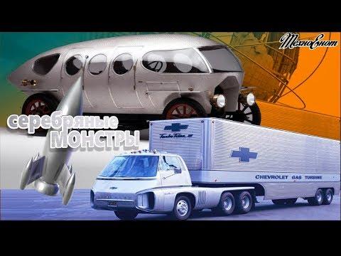 СЕРЕБРЯНЫЕ МОНСТРЫ (Автомобили будущего из прошлого)