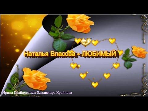 Наталья Власова - ЛЮБИМЫЙ