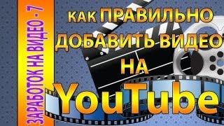 Как правильно добавить видео на YouTube(Сегодня мы решаем задачу как правильно добавить видео на youtube. Для некоторых эта тема является понятной,..., 2013-07-08T20:08:19.000Z)