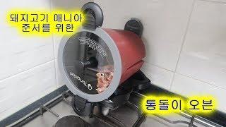 돼지고기 매니아 아들을 위한 통돌이 오븐 사용기~!