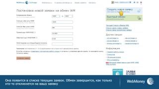 Обмен WebMoney на WM.exchanger.ru(http://wm.exchanger.ru., 2014-06-26T14:57:07.000Z)