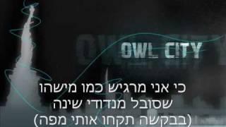 Fireflies - Owl City גחליליות מתורגם לעברית