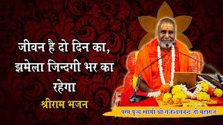 जीवन है दो दिन का, जिंदगी भर का झमेला रहेगा-भजन - पूज्य श्री राजेश्वरानन्द जी महाराज