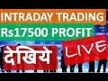INTRADAY TRADING Live Rs17500 PROFIT ( HINDI ) | Share Market Live TRADING देखिये