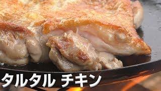 焚き火でタルタルチキンバーガー tartar chicken burger with bonfire