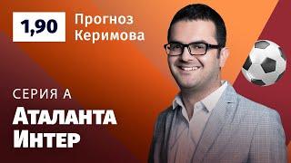 Аталанта Интер Прогноз Керимова