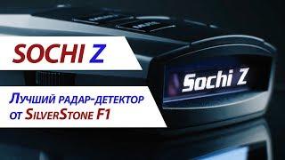 ЛУЧШИЙ СИГНАТУРНЫЙ РАДАР ДЕТЕКТОР 2019! SilverStone F1 Sochi. Радар-детекторы