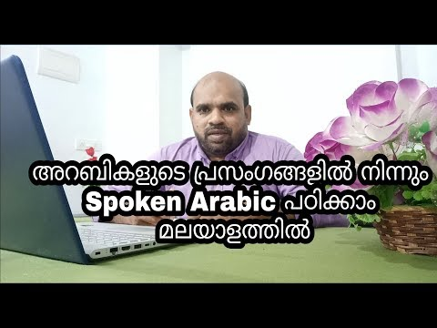 LEARN SPOKEN ARABIC FROM ARABIC SPEAKERS THROUGH MALAYALAM - YouTube