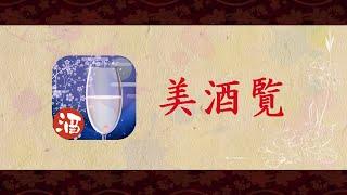 【PV】iOS向けアプリ「美酒覧」