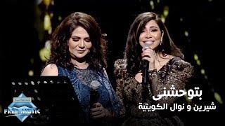 شيرين و نوال الكويتيه - بتوحشنى | حفل هلا فبراير الكويت | ۲۰۱۸
