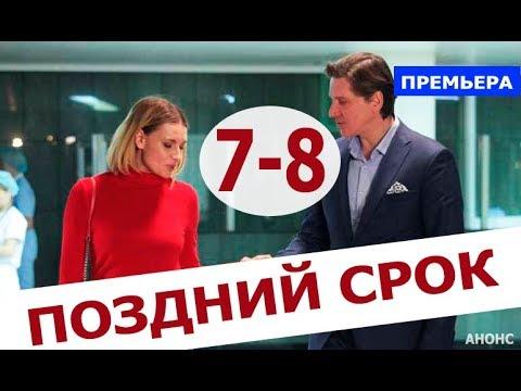 ПОЗДНИЙ СРОК 7,8СЕРИЯ(сериал 2020). Анонс и дата выхода