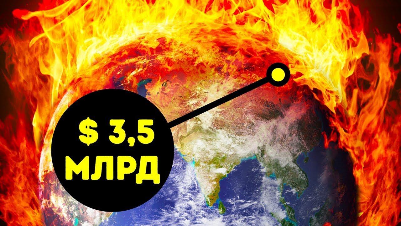 План по спасению планеты от супервулкана ценой $ 3,5 миллиарда