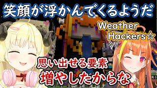 ココ会長がいたという思い出を音符ブロック「Weather Hackers☆」で残すわため【角巻わため/ホロライブ/切り抜き】