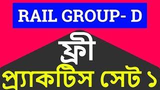 Railway Group D Online Mock Test 1