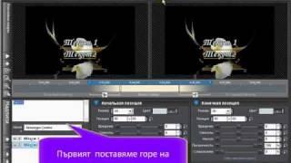 Proshow Producer   Показване на няколко текста в един слайд Видео урок   Uroci net   Безплатни компютърни уроци