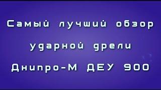 Самый лучший обзор ударной дрели Днипро-М ДЕУ 900
