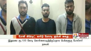 Bangalore: Fake Credit card fraudsters arrested | Polimer News