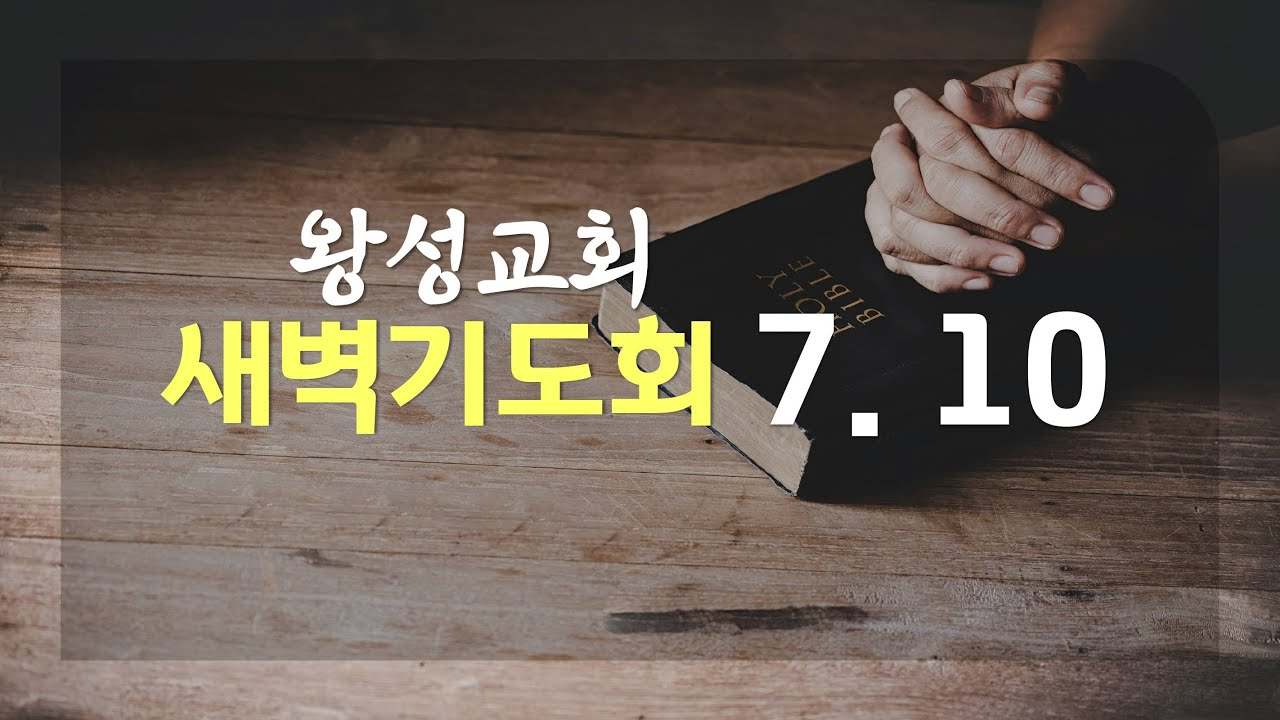 7월 10일 왕성교회 새벽기도회 녹화영상