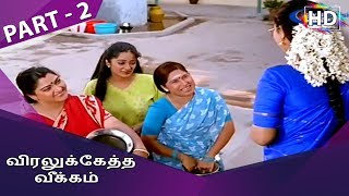 Viralukketha Veekkam Full Movie Part 2