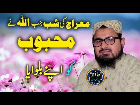 Punjabi Naat -- Abdul Azeem Rabbani -- 21 July 2018