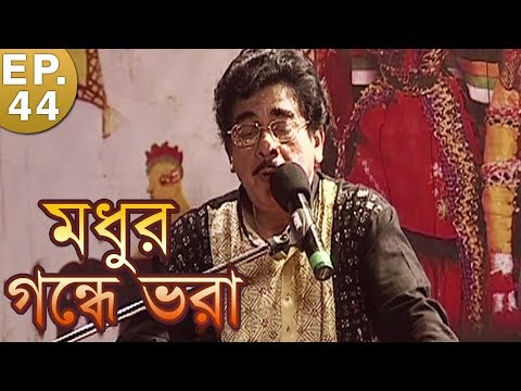 Madhu Gandhe Bhara | Rabindra Sangeet | Unplugged | Episode - 44