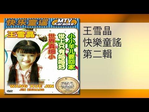 王雪晶 - 世上只有妈妈好(MTV)shi shang zhi you mama hao