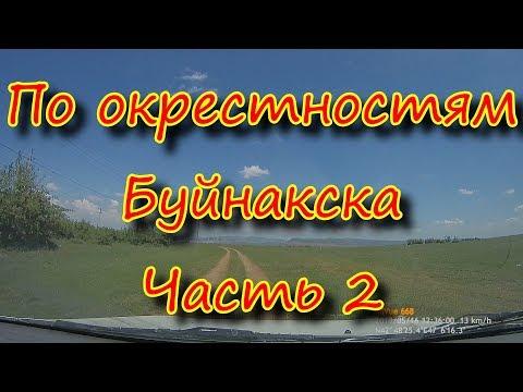 По окрестностям Буйнакска 2 - On The Outskirts Of Buynaksk 2