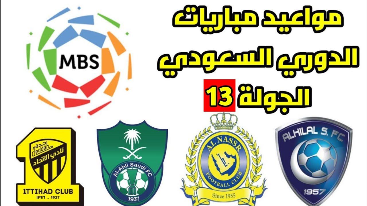 مواعيد مباريات الجولة 13 الثالثة عشر من الدوري السعودي للمحترفين 2020 2021 مباراة الهلال والاهلي Youtube