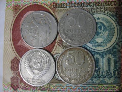 Бумажные деньги СССР 1961 года - цена советских банкнот