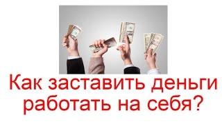 Как заставить деньги работать на себя - куда инвестировать?(Читайте тут http://workion.ru/kak-zastavit-dengi-rabotat-na-sebya.html Люди мечтают узнать, как заставить деньги работать на себя,..., 2016-05-02T12:09:39.000Z)