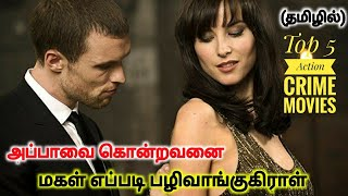 Top 5 Hollywood Tamil dubbed Action Crime Movies ForAll Tamizha