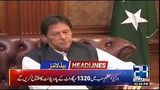 News Headlines | 2:00pm | 21 Oct 2019 | 24 News HD