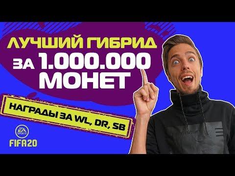 ЛУЧШИЙ СОСТАВ ДЛЯ УИКЕНД-ЛИГИ ЗА 1.000.000 МОНЕТ в ФИФА 20