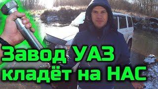 Гарантийная политика завода УАЗ
