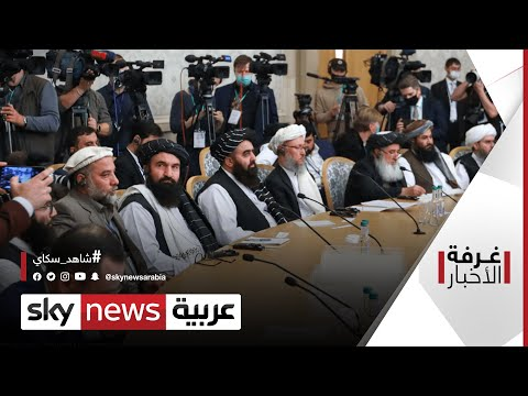 حركة طالبان تشارك في المؤتمرات الدولية من بوابة موسكو.| #غرفة_الأخبار