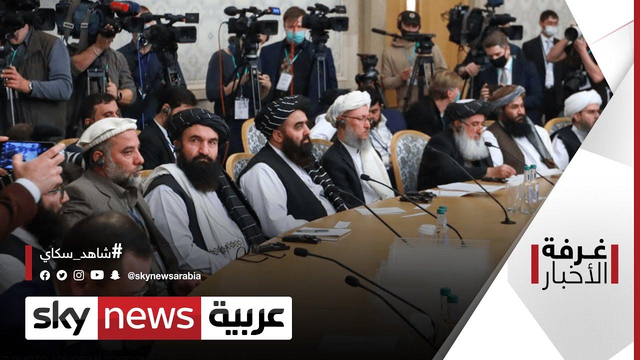 حركة طالبان تشارك في المؤتمرات الدولية من بوابة موسكو.| #غرفة_الأخبار  - 00:54-2021 / 10 / 21