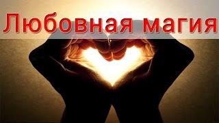 ЛЮБОВНАЯ МАГИЯ, можно ли ПРИВОРОЖИТЬ ЧЕЛОВЕКА?(Поговорим о приворотах, почему не стоит заставлять любить себя, то есть не привораживать. #приворот #привор..., 2016-08-31T16:06:00.000Z)