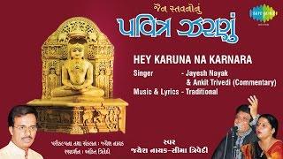 Jain Stavno Nu Pavitra Zarnu | Hey Karuna Na Karnara | Gujarati Video Song | Jayesh Nayak